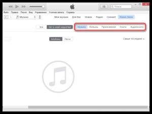 Как восстановить купленные звуки в iTunes