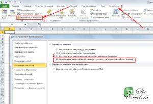 Включение и отключение макросов в программе Microsoft Excel
