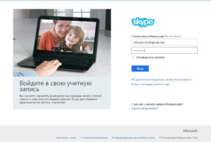 Отвязка аккаунта Skype от учетной записи Microsoft
