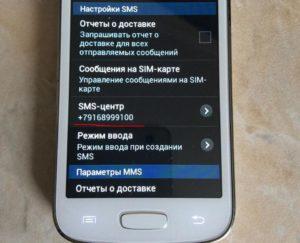 Что делать, если на Android не приходят SMS