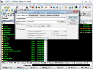 Быстрый поиск файлов на компьютере с Windows 7