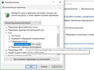 Отключение режима гибернации на компьютере с Windows 10