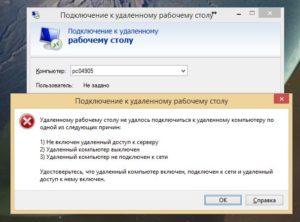 Удаленное подключение на компьютере с Windows 7