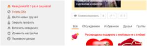 ОКи в подарок другому юзеру в Одноклассниках
