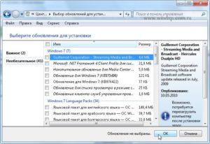 Ручная установка обновлений в Windows 7