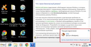 Выход из «Безопасного режима» в Windows 7