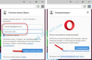 Синхронизация в браузере Opera