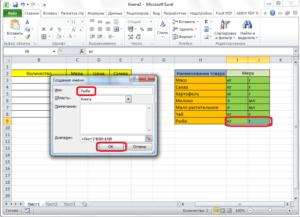 Работа с ниспадающими списками в Microsoft Excel