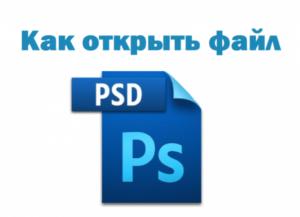 Чем открыть файл PSD