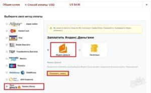 Как оплатить покупки в интернете через Яндекс Деньги
