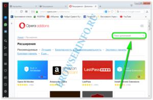 Восстановление закрытых вкладок в браузере Opera