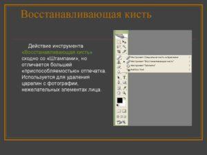 Инструмент «Восстанавливающая кисть» в Фотошопе