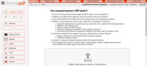 Как отредактировать PDF-файл