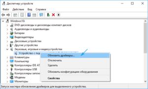 Решение проблемы с заиканием звука в Windows 10