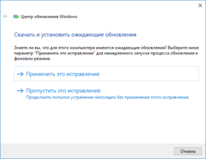 Исправление ошибки обновления 0x80070002 в Windows 7