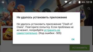 Устранение ошибки с кодом 505 в Play Маркете