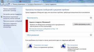 Как включить или отключить Защитник Windows 7