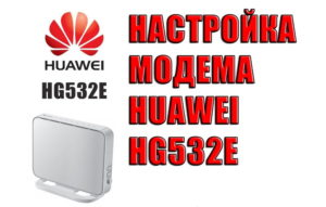 Настраиваем модем Huawei HG532e