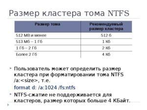 Определяемся с размером кластера при форматировании USB накопителя в NTFS