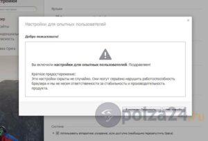 Скрытые настройки браузера Opera