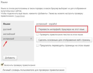 Как изменить язык в Яндекс.Браузере?