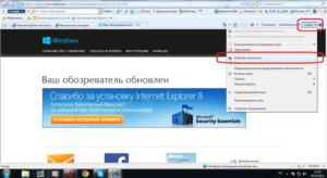 Выключение автономного режима в Internet Explorer