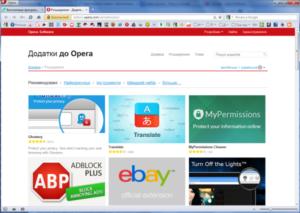 Работа с расширениями в программе Опера
