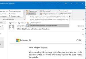 Настраиваем переадресацию в Outlook