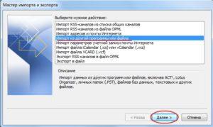 Выгружаем контакты из Outlook