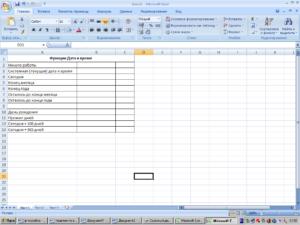 Фиксация ячейки в Microsoft Excel