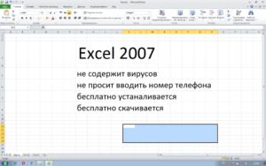Установка программы Microsoft Excel на компьютер