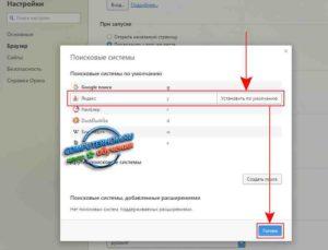 Браузер Opera: смена поисковой системы