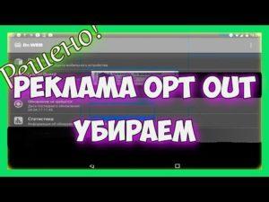 Удаление рекламы Opt Out на Android