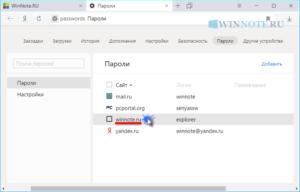 Просмотр сохраненных паролей в Яндекс.Браузере