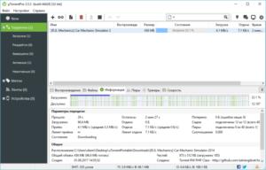 Удаление программы для скачивания торрентов uTorrent