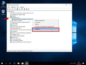 Просмотр модели видеокарты в Windows 10
