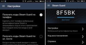 Включение мобильного аутентификатора в Steam