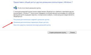 Создание домашней сети на Windows 10