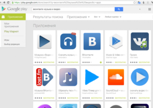 Приложения для скачивания музыки из ВКонтакте на iPhone