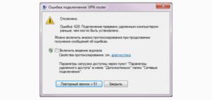 Исправляем ошибку с кодом 628 при работе с USB-модемом