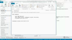 Отзываем письма в Outlook