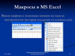Создание макросов в программе Microsoft Excel