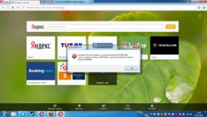 Проблемы с запуском браузера Opera