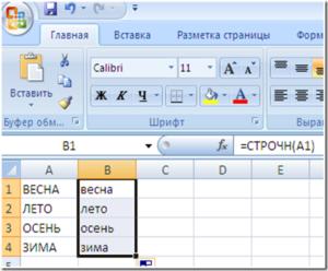 Преобразование всех букв в заглавные в Microsoft Excel