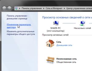 Как удалить сетевое подключение в Windows 7