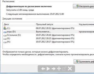 Как дефрагментировать диск на Windows 7