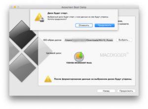 Установка Windows 10 на Mac с помощью BootCamp