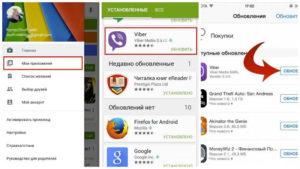 Как обновить Viber на телефоне c Android или iPhone
