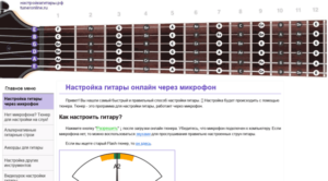 Как настроить гитару через микрофон онлайн