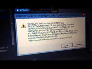 Решение проблем с запуском GTA 4 на Windows 10